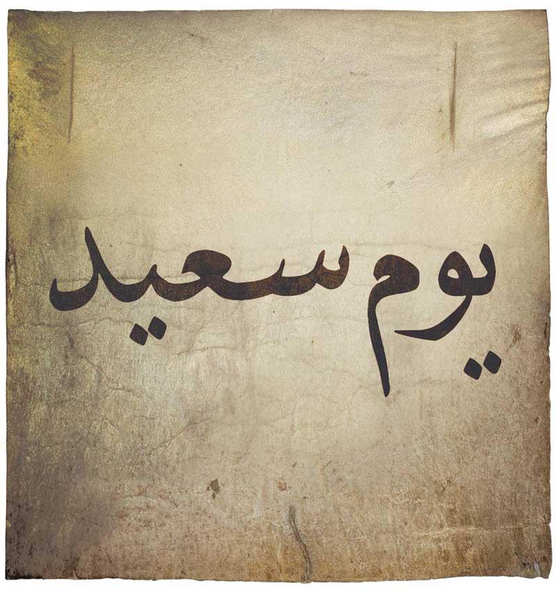 Поздравления с днем рождения на арабском языке картинки, открытки днем музыки